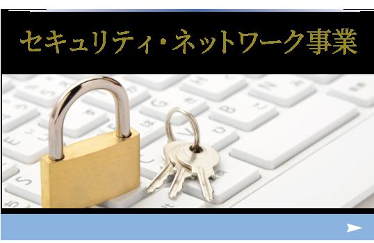 セキュリティ・ネットワーク事業