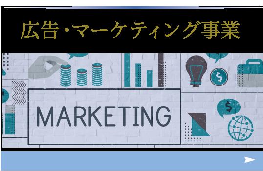 広告・マーケティング事業