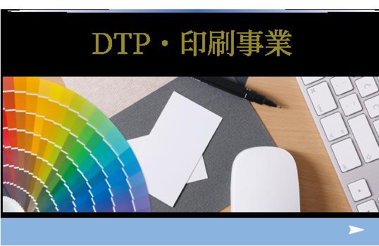 DTP・印刷事業