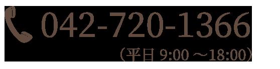 042-720-1366